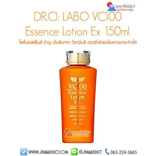 DR.CI: LABO VC100 ESSENCE LOTION EX