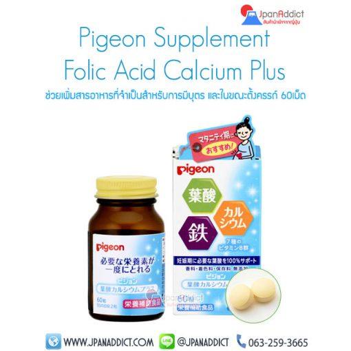 Pigeon Supplement Folic Acid Calcium Plus อาหารเสริมพีเจ้น แคลเซียม โฟลิค