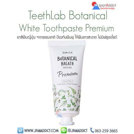 ยาสีฟันญี่ปุ่น จากธรรมชาติ TeethLab Botanical White Toothpaste