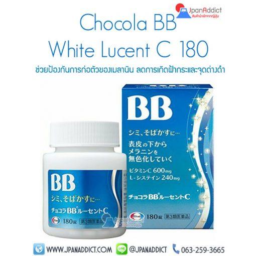 Chocola BB White Lucent C 180 ช็อคโคล่า บีบี