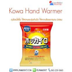 Kowa Hand Warmer ถุงร้อนไคโระ