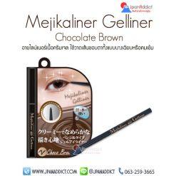 Mejikaliner Gelliner Chocolate Brown อายไลเนอร์ สีน้ำตาล