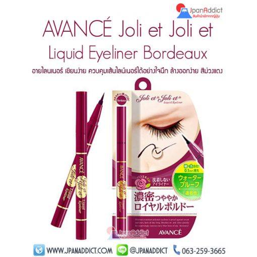 Avance Joli et Joli et Liquid Eyeliner Bordeaux อายไลนเนอร์