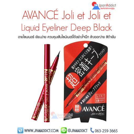 Avance Joli et Joli et Liquid Eyeliner Deep Black อายไลนเนอร์