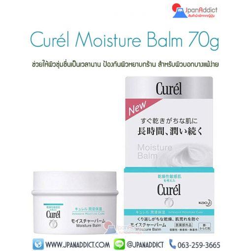 Curel Moisture Balm 70g ครีมช่วยให้ผิวชุ่มชื่น