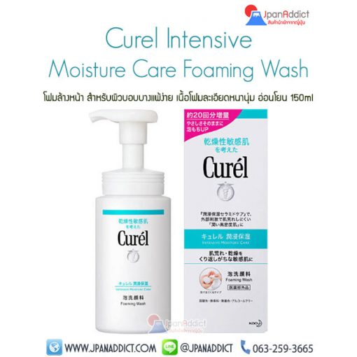 Curel Intensive Moisture Care Foaming Wash 150ml โฟมล้างหน้า
