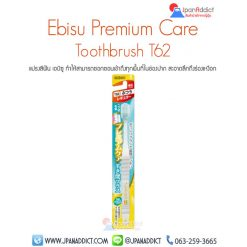 แปรงสีฟันญี่ปุ่น เอบิซู Ebisu Premium Care Toothbrush T62