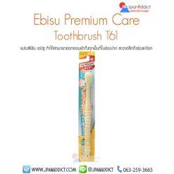 แปรงสีฟันญี่ปุ่น เอบิซู Ebisu Premium Care Toothbrush T61