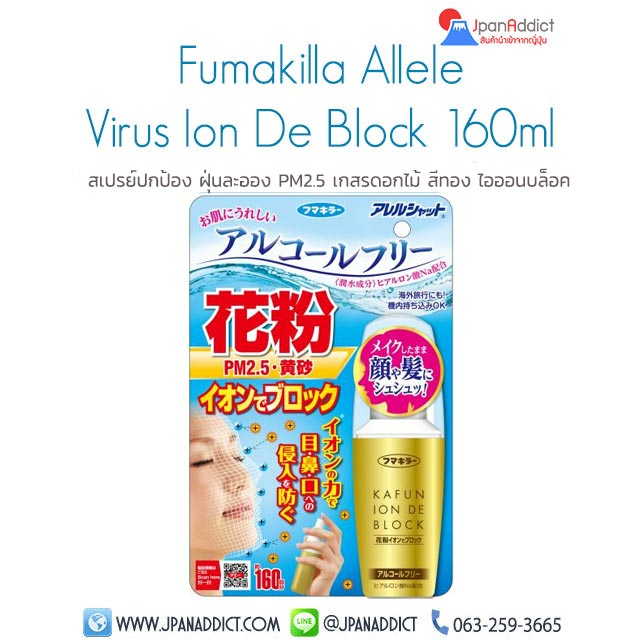 Fumakilla Allele Shut Pollen Ion Block 160ml