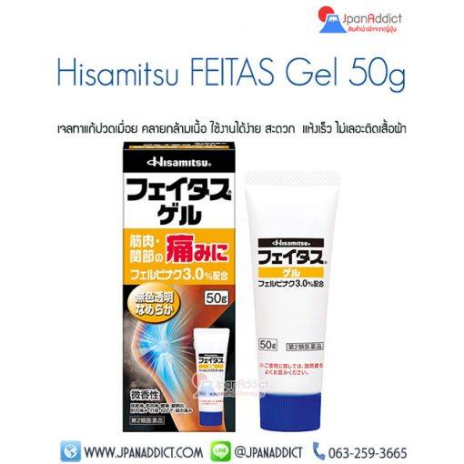 Hisamitsu FEITAS Gel 50g เจลทาแก้ปวดเมื่อย ญี่ปุ่น