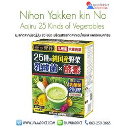 Nihon Yakken kin No Aojiru 25 Kinds ใบอ่อนของข้าวบาร์เล่ย์