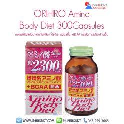ORIHIRO Amino Body Diet อาหารเสริม BCAA