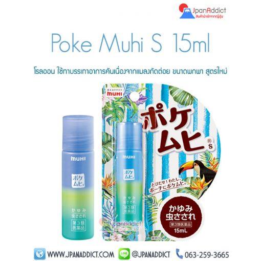 Poke Muhi S 15ml