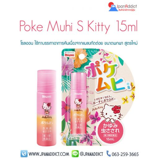 Poke Muhi S Kitty 15ml