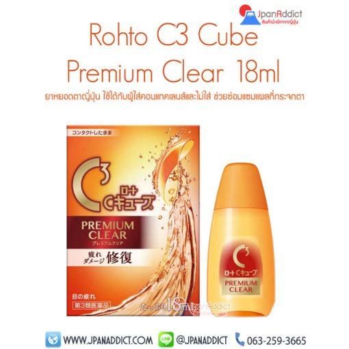 ยาหยอดตาญี่ปุ่น Rohto C3 Cube Premium Clear
