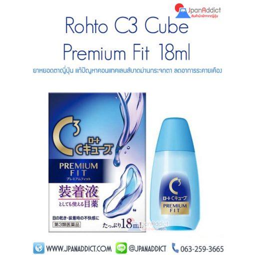 ยาหยอดตาญี่ปุ่น Rohto C3 Cube Premium Fit 18ml