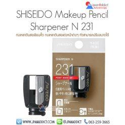 Shiseido Sharpener N 231กบเหลาดินสอเขียนคิ้ว