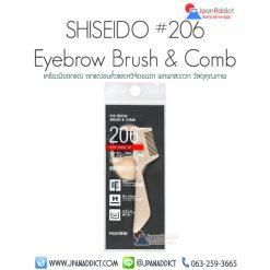 Shiseido 206 Eyebrow Brush & Comb ตกแต่งขนคิ้วและหวีจัดขนตา