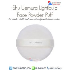 Shu Uemura Lightbulb Face Powder Puff