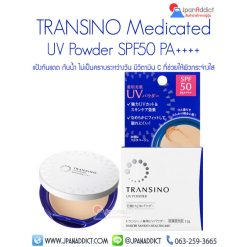 TRANSINO Medicated UV Powder