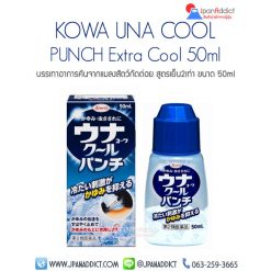 Una Kowa Cool Punch 50ml