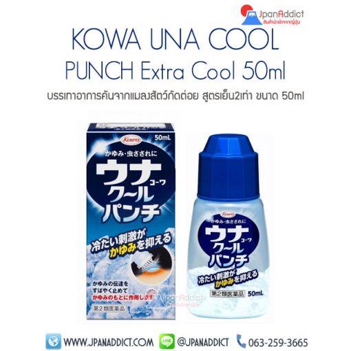 Una Kowa Cool Punch 50ml