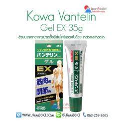 Kowa Vantelin Gel EX 35g เจลบรรเทาอาการปวด