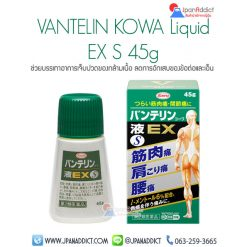 VANTELIN KOWA Liquid EX 45g