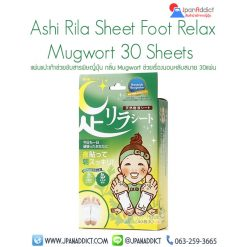 Ashi Rila Sheet Foot Relax Mugwort 30 Sheets