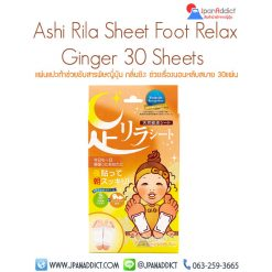 Ashi Rila Sheet Foot Relax Ginger 30 Sheets
