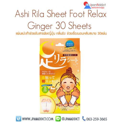 Ashi Rila Sheet Foot Relax Ginger 30 Sheets