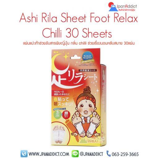 Ashi Rila Sheet Foot Relax สูตร Chilli กลิ่นพริก แผ่นแปะเท้า