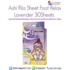 Ashi Rila Foot Relax Sheet แผ่นแปะเท้า ดีท็อกซ์ ญี่ปุ่น
