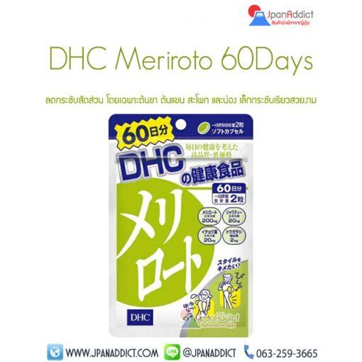 DHC Meriroto 60วัน