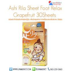 Ashi Rila Foot Relax Grapefruit 30Sheets แผ่นแปะเท้า ดีท็อกซ์จากญี่ปุ่น กลิ่นส้มโอ