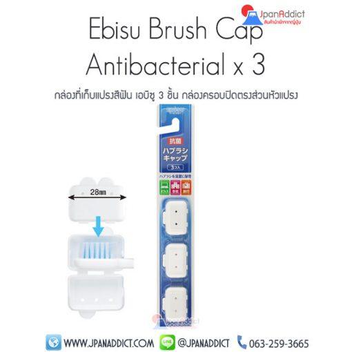 กล่องที่เก็บแปรงสีฟัน Ebisu Brush Cap Antibacterial