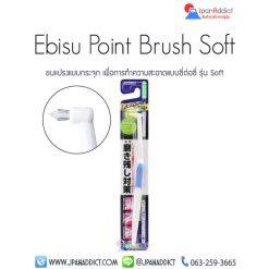 Ebisu Point Brush แปรงสีฟันญี่ปุ่น แบบกระจุก