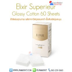Shiseido Elixir Superieur Glossy Cotton 60 Sheets สำลีเช็ดหน้า
