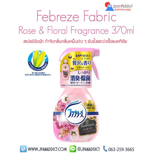 Febreze Fabric Happiness Antique Rose