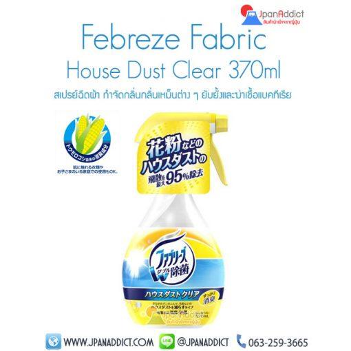Febreze Fabric House Dust Clear 370ml สเปรย์ฉีดผ้า กำจัดกลิ่น ญี่ปุ่น