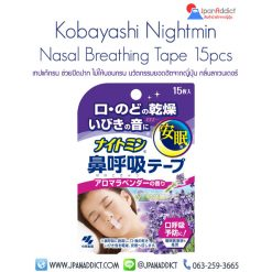 Nightmin Nose Breathing Tape เทปแก้กรน