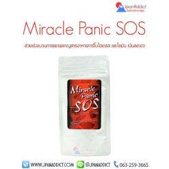 Miracle Panic SOS