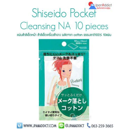 Shiseido Pocket Cleansing NA 10 pieces สำลีเช็ดหน้า