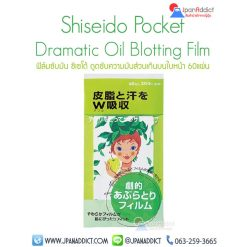 ซับมัน Shiseido Pocket Dramatic Oil Blotting Film