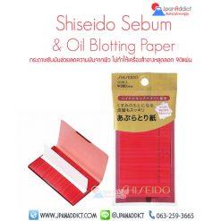 Shiseido Sebum Oil Blotting Paper กระดาษซับมัน