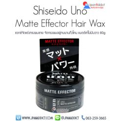 Shiseido Uno Matte Effector 80g แวกซ์จัดทรง ญี่ปุ่น