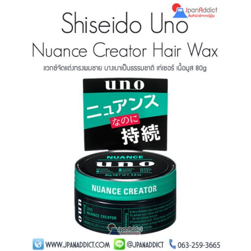 Shiseido Uno Nuance Creator 80g แวกซ์จัดแต่งทรงผมชาย