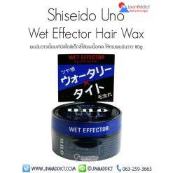 Shiseido Uno Wet Effector 80g แวกซ์จัดแต่งทรงผม