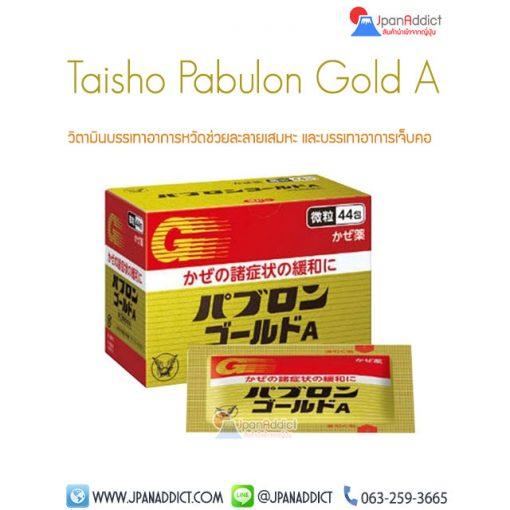 Pabulon Gold A ยาลดไข้ บรรเทาปวด ญี่ปุ่น