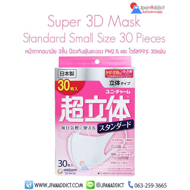 หน้ากากอนามัย PM2.5 Unicharm Super 3D Mask